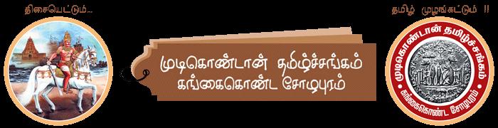 முடிகொண்டான் தமிழ்ச்சங்கம்
